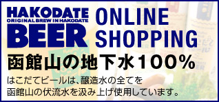 HAKODATE BEER ONLINE SHOPPING