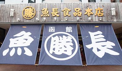 하코다테 해물 시장