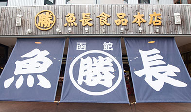 Hakodate Seafood Market