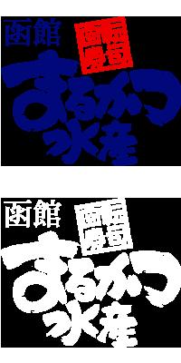 하코다테 마루카쓰 수산
