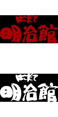 하코다테 메이지칸