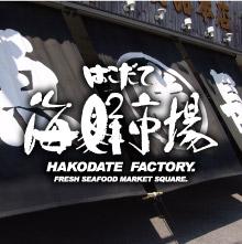 はこだて海鮮市場